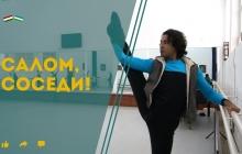 Мужской балет и станция Турсунзаде: что покажет «Салом, соседи!» на этой неделе?