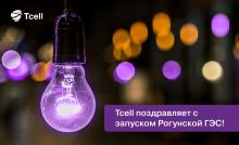 Tcell поздравляет с запуском Рогунской ГЭС
