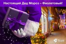 Tcell представляет настоящего Деда Мороза – он фиолетовый!