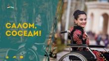 Красавицы с инвалидностью и узбекский тренер таджикской сборной: что покажет «Салом, соседи!» на этой неделе?