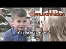 Конкурс «Разоблачители фейков»: видеоролик про маму – фейк!