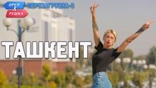 «Хватит прятать такую красоту»: «Орёл и Решка» сняла передачу об Узбекистане