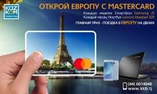 ЗАО «Казкоммерцбанк Таджикистан» запускает новый продукт и супер акцию для своих клиентов