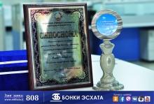 «Банк Эсхата» получил звание «Лучший предприниматель 2018 года»
