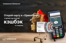 Совершенно бесплатно! Открой карту в «Ориенбанке» и целый год получай кэшбэк от покупок