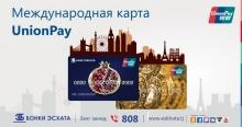 Карты UnionPay для быстрых платежей теперь есть и в Таджикистане