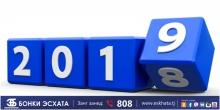Банк Эсхата: Успешно завершили 2018-й, здравствуй, 2019-й!