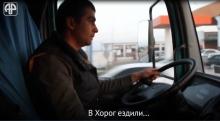 Жизнь на ходу: как работают таджикские дальнобойщики
