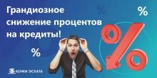 В Банке Эсхата грандиозное снижение процентов по кредитам