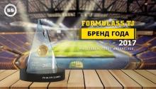 Национальная букмекерская компания «Формула 55» получила золотую премию в конкурсе «Бренд  года»