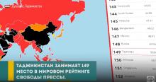 Как журналистам работается в Таджикистане?