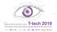 Шоу Tcell «T-tech 2019» представить новые открытия в мире технологий