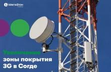 «МегаФон Таджикистан» увеличил зону покрытия мобильного интернета в Матчинском районе
