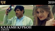 Джонибек Муродов помог Кадами Курбону выпустить новый клип