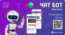 «Банк Эсхата» запустил для клиентов чат-бот в Viber