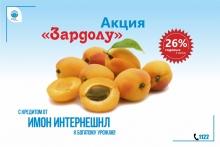 «ИМОН ИНТЕРНЕШНЛ» объявляет для сельхозпроизводителей акцию «Зардолу»