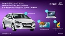 Tcell дарит смартфоны, TV, ноутбуки и автомобили за «Удачный платеж»!