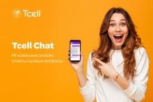 Приложение «Tcell Chat» - ваш личный консультант в мире Tcell!