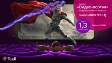 Tcell представляет видео-портал  – видеотеку в вашем смартфоне!