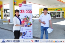 Первые победители акции от Банка Эсхата получили свои денежные призы