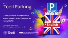 Tcell научит навыкам для успешного будущего в проекте Tcell Parking