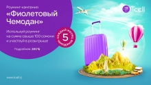 Tcell подарит «Фиолетовые чемоданы» любителям путешествий