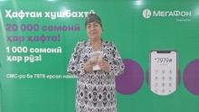 МегаФон Таджикистан вручил денежные призы первым победителям викторины «Счастливая неделя»