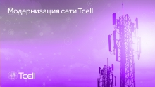 Tcell улучшил связь в Зерафшанской долине