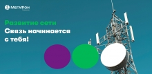 МегаФон Таджикистан улучшил сеть по всей стране