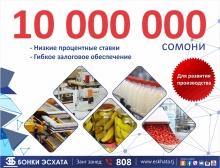 10 000 000 сомони для развития Вашего бизнеса! И это еще не предел!
