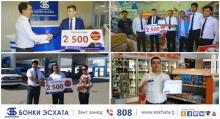 Банк Эсхата разыграл очередные 2 500 сомони