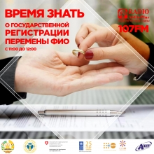 Время знать… о государственной регистрации брака. Подкаст #12