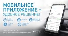 Контролируйте расходы на топливо с новым мобильным приложением АЗС