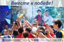 Банк Эсхата прививает молодежи любовь к футболу