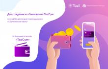 Долгожданное обновление ТезСум: получайте денежные переводы прямо на банковскую карту