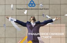 Первый Микрофинансовый Банк сообщает о снижении процентов на кредиты