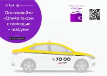 Оплачивайте такси с помощью ТезСум!