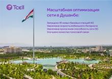 Компания Tcell завершила масштабную техническую оптимизацию сети в столице
