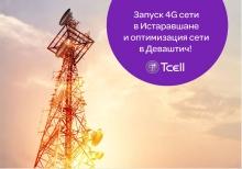 Компания Tcell запустила сеть 4G в Истаравшане и оптимизировала сеть в Деваштиче
