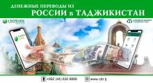 Коммерцбанк Таджикистана подключился к сервису мгновенных переводов через приложение «Сбербанк Онлайн»