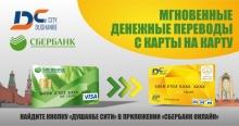 «Душанбе Сити» и Сбербанк России запускают моментальные переводы