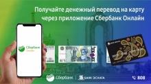 Банк Эсхата упрощает процесс денежных переводов из России