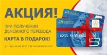 Как просто, быстро и без комиссии перевести деньги близким в Таджикистан