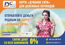 Карта «Душанбе Сити» для легкого денежного перевода с 0% снятием со всех банкоматов РТ