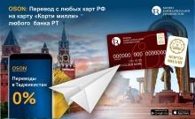 Мобильное приложение «Осон» - мгновенные денежные переводы из России в Таджикистан без комиссии!