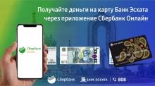 Получайте деньги с карты Сбербанка России на карту Банка Эсхата