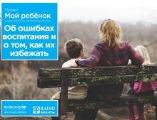 «Мой ребенок»: Ошибки воспитания – гиперопека, непринятие или любовь
