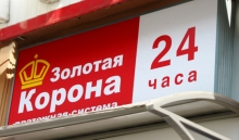 Центробанк России не против подключения «Золотой короны» к новой системе Нацбанка Таджикистана