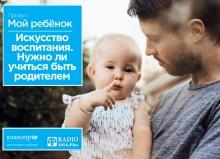 «Мой ребенок»: как научиться искусству воспитания детей