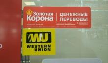 «Золотая корона» и «Вестерн Юнион»: заработают ли эти системы денежных переводов в Таджикистане?